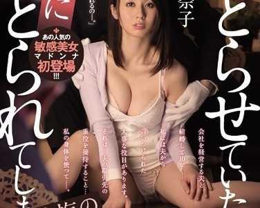 前田可奈子所有封面大全 前田可奈子番号juy-158封面