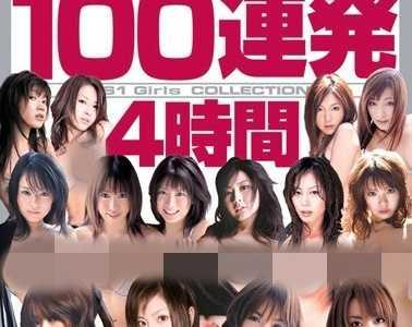 女优100人所有封面大全 女优100人番号onsd-135封面
