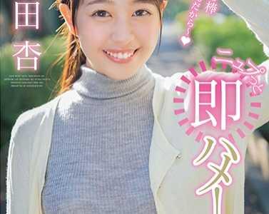 三田杏所有作品下载地址 三田杏番号star-889封面