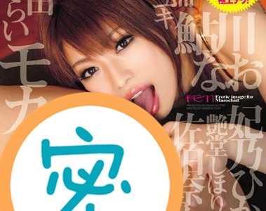 妃乃光最新番号封面 妃乃光番号wnz-106封面