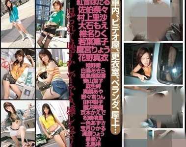 大石萌作品大全 大石萌番号wnz-159封面