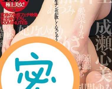 平松惠理香(平松恵理香)作品全集 平松惠理香(平松恵理香)番号wnz-206封面